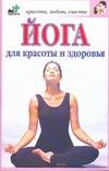 Йога для красоты и здоровья