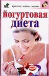 Йогуртовая диета Лазарева М.В.