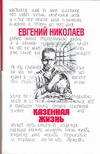 Казенная жизнь Николаев Е.А.
