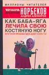 Как Баба-яга лечила свою костяную ногу, или моя прабабушка дает советы Алефиров А.Н., Норбеков М.С.