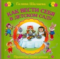 Как вести себя в детском саду Журавлёва О.М., Сазонова С.Н., Шалаева Г.П.