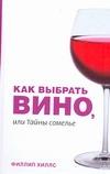 Как выбрать вино или тайны сомелье Хиллс Филлип