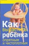 Как вырастить ребенка опрятным и чистоплотным Орлова Л.