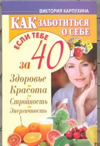Как заботиться о себе, если тебе за 40. Здоровье, красота, стройность, энергично