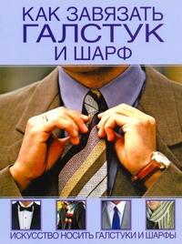 Как завязать галстук и шарф Шанина С.А.