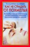 Как не страдать от похмелья Медведев А. Н., Медведева И.