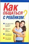 Как общаться с ребенком? - фото 1