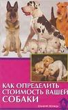 Как определить стоимость вашей собаки Беляев В.А