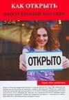 Как открыть продуктовый магазин Торозова Ольга