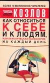 Как относиться к себе и людям,или практическая психология на каждый день Козлов Н.И.