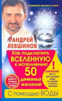Как подключить Вселенную к исполнению 50 денежных желаний с помощью воды