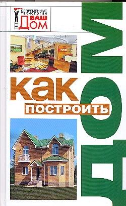 Как построить дом Новосад Н. Г.