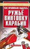 Как правильно выбрать ружье, винтовку, карабин Литвинов А.В.