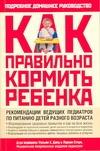 Как правильно кормить ребенка Петров А.К.