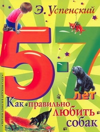Как правильно любить собак Павлова К.А., Успенский Э.Н.