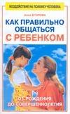 Как правильно общаться с ребенком Егорова Анна