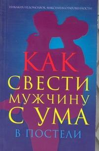 Как свести мужчину с ума в постели Гаринский Вадим