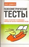 Как сдавать психометрические тесты: советы по интернет-тестированию; Паркинсон М.