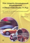 Как создать полноценный видеофильм в Ulead VideoStudio 11 Plus