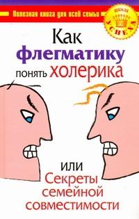 Как флегматику понять холерика, или Секреты семейной совместимости Богданова О.