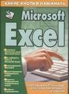 Какие кнопки нажимать:Miicrosoft Excel - фото 1