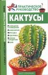 Кактусы Кулиш С.В.