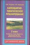 Календарно-тематическое планирование. 2 класс Узорова О.В.