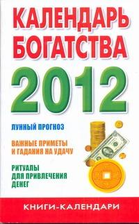 Календарь богатства. 2012