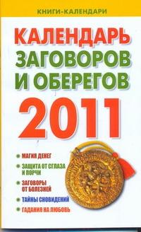 Календарь заговоров и оберегов. 2011