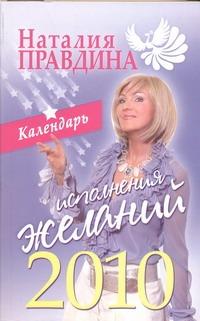 Календарь исполнения желаний  2010