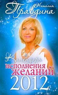 Календарь исполнения желаний  2012