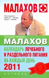 Календарь лечебного и раздельного питания на каждый день 2011 года Малахов Г.П.