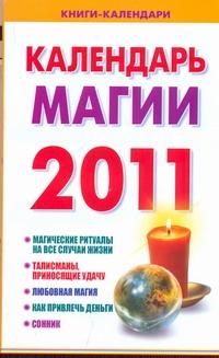 Календарь магии на 2011 год