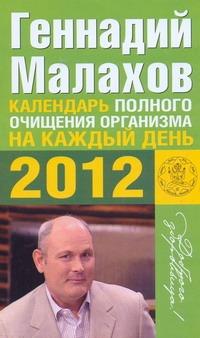 Календарь полного очищения организма на каждый день 2012 года Малахов Г.П.