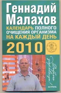 Календарь полного очищения организма на каждый день, 2010