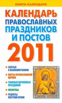 Календарь православных праздников и постов, 2011