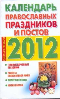 Календарь православных праздников и постов, 2012
