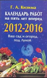 Календарь работ на пять лет вперед, 2012-2016 Кизима Г.А.