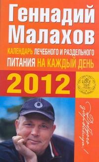Календарь раздельного лечебного питания на каждый день 2012 года Малахов Г.П.