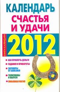 Календарь счастья и удачи, 2012