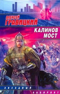 Калинов мост Гравицкий Алексей