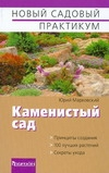 Каменистый сад Марковский Ю.Б.