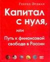 Капитал с нуля, или Путь к финансовой свободе в России Эрдман Г.В.