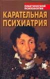 Карательная психиатрия Тарас А.Е.