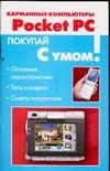 Карманные компьютеры Pocket PC