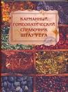 Карманный гомеопатический справочник Штауфера