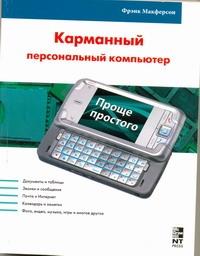 Карманный персональный компьютер.КПК и коммуникатор.Работа и развлечения Макферсон Фрэнк
