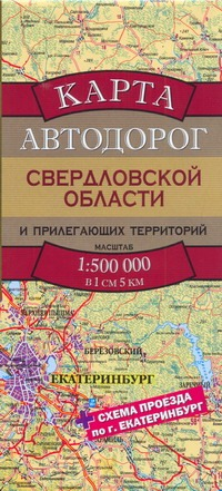 Карта автодорог Cвердловской области и прилегающих территорий