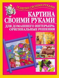 Картина своими руками для домашнего интерьера: оригинальные решения Бычкова Е.Р.