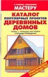 Каталог популярных проектов деревянных домов